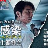 ゾンビ世界選手権『新感染 ファイナル・エクスプレス』同時視聴会開催 ゲストにAKB48・大家志津香ら