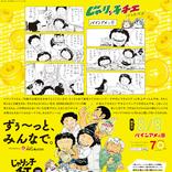 『じゃりン子チエ』×「パインアメ」がコラボ!  はるき悦巳が「24年ぶり」にチエちゃんのマンガを描き下ろし!