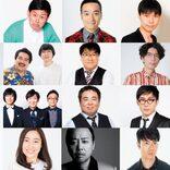 """ずん・飯尾、ハライチ・岩井も…業界注目の""""芸人俳優バイプレイヤーズ""""20名"""