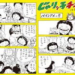 じゃりン子チエ×パインアメがコラボ!24年ぶりの描き下ろし漫画