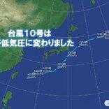 台風10号 温帯低気圧に変わりました