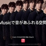 Official髭男dism、新曲「アポトーシス」をフィーチャーした空間オーディオキャンペーン開始