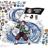 『鬼滅の刃』と3スポーツリーグがコラボ! 3スポーツリーグ全105チーム横断!