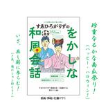 """すゑひりがりず「をかしな和風会話」発売! 50の例文で""""をかし""""な和風会話を学べる1冊!"""