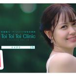 【新宿】女性専用「医療脱毛」クリニックが新規開院!