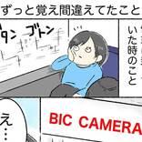 電車から見えた『店の名前』に衝撃! 「知らなかった」「勉強になる」