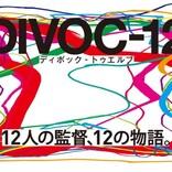 映画プロジェクト『DIVOC‐12』10.1公開決定 主題歌はyama新曲&音源収録の本予告解禁