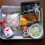【時短レシピ】万能・激安「フードチョッパー」でサクッと作れる!世界の料理<アジア編>