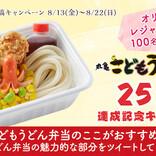 『丸亀こどもうどん弁当』25万食達成記念キャンペーンを開催! 抽選で100名にオリジナルレジャーシートをプレゼント!