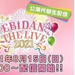 EBiDAN、トークイベント『EBiDAN THE TALK PARTY』を無料生配信で開催