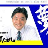 河村市長に名古屋市民「マジ無理」。過去のあきれた行動に、たけしも迷惑
