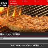 大量閉店いきなりステーキ。不調理由は「いきなり」ではなかった!2つの深刻要因