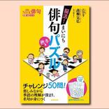 つながろう俳句で、つなげよう季語を!『別冊NHK俳句 脳活! まいにち俳句パズル 秋冬編』発売!