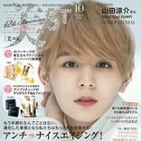 山田涼介が雑誌「美ST」に登場し、性別すら超えた美しさを見せる!その他の特集には有名女優が多数登場!