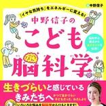 思春期を生きる全ての子どもたちに寄り添う! 悩める現代の子どもたちに贈る『中野信子のこども脳科学』刊行!