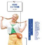 【安藤うぃ】H&Mでプチプラ3コーデ! 夏のリアル私服着回し
