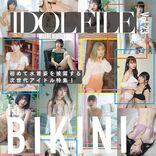 初水着披露の次世代アイドル32名集結『IDOL FILE』1st BIKINI大特集