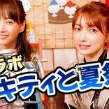 「これはアツい」後藤真希、YouTubeチャンネルで藤本美貴とファン待望の初コラボ