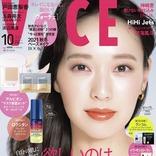 ドラマ「ハコヅメ」出演の戸田恵梨香が雑誌「VOCE」の表紙を飾る!HiHi Jetsの特集も掲載!