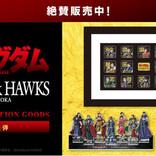 「キングダム」福岡ソフトバンクホークスとのコラボグッズ第4弾が新登場!