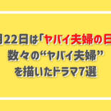 """8月22日は「ヤバイ夫婦の日」!数々の""""ヤバイ夫婦""""を描いたドラマ7選"""