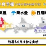 北海道の1か月予報 8月は残暑も9月は秋らしく
