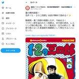 小林まこと先生の名作「1・2の三四郎」が講談社「コミックDAYS」にて50話無料公開中!