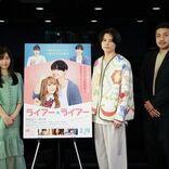 松村北斗&森七菜『ライアー×ライアー』撮影当時の思い出話や裏話で大盛り上がり