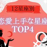 【12星座別】実は魔性のオンナかも…「恋愛上手な星座」ランキングTOP4