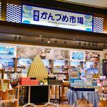 まぐろ類缶詰生産量全国1位!静岡県「清水かんづめ市場」リニューアルオープン