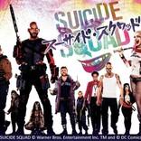 アンチヒーロー大集合のバトルアクション 『スーサイド・スクワッド』が最新作公開の影響で視聴数が激増中!