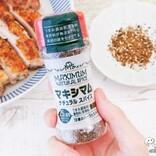お肉のための魔法のスパイス! 減塩・無添加の『マキシマム ナチュラルスパイス』でチキンソテーを作ろう!