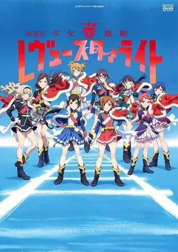 Blu-ray 劇場版『少女☆歌劇レヴュースタァライト』