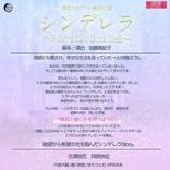 劇団オモテナシ公演 舞台『シンデレラ~Fairy's 12 o'clock bell~』上演決定
