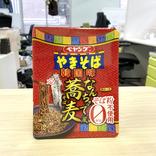 【悲報】ペヤング、また迷走してしまう → 新商品「韓国味なんちゃって蕎麦風」が理解不能すぎて泣いた