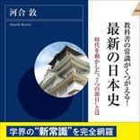 戦国時代は応仁の乱からではない!? 日本史の分岐点となった7つの出来事を最新の学説をふまえて紹介