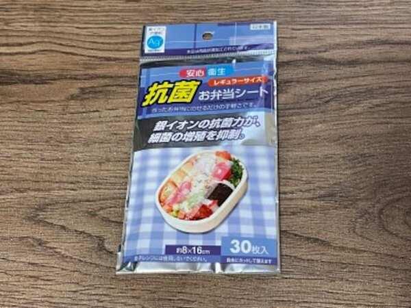 抗菌お弁当シート 30枚入り ダイソーで110円(税込)