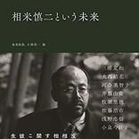 没後20年たっても色あせない相米慎二作品の魅力を、三浦友和、小泉今日子らのインタビューを通じて描く書籍「相米慎二という未来」!