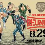 キン肉マン公式オンラインストア KIN29SHOP online「SOLDIER TEAM REUNION」開催!