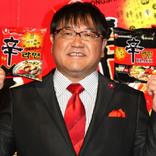 カンニング竹山、巨人で暴力謹慎解除の中田翔選手へチクリ「なんか違うと思います」