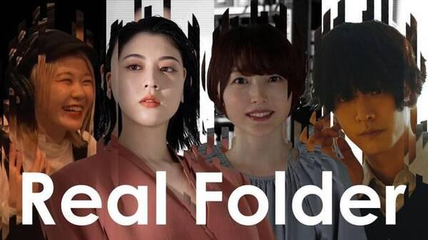 『 Real Folder 』ビジュアル