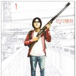 花沢健吾に聞く『アンダーニンジャ』『アイアムアヒーロー』そしてあのマンガの今後 川島・山内のマンガ沼web