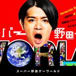 スーパー野田ゲーWORLDわずか2日で目標金額 13,573,000円を達成! リターン品をさらに追加!