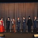 """共演者の""""裏の顔""""とは? 木村達成、小野賢章、加藤和樹らミュージカル『ジャック・ザ・リッパー』歌唱披露&会見レポート"""