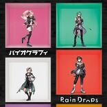 Rain Drops、1stアルバム『バイオグラフィ』ビジュアル&アートワーク&詳細を発表