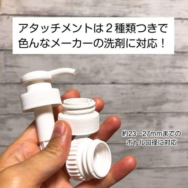 食器用洗剤ポンプ