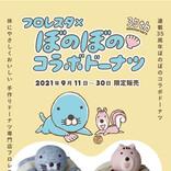 『ぼのぼの』×手作りドーナツ専門店「フロレスタ」コラボドーナツ発売決定!
