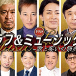 『FNSラフ&ミュージック~歌と笑いの祭典~』松本・中居・ナイナイのコメント到着!