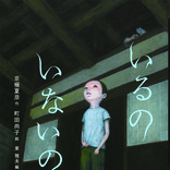 残暑は、怖い絵本でヒンヤリ! ポスト稲川淳二は・・・