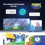 『ソニックカラーズ アルティメット』 オリジナルコミック「The Whisper of invasion~落日の楽園~」を公式Twitterで公開!